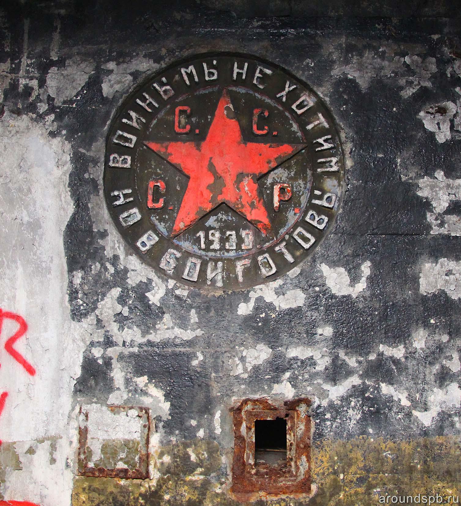 Барельф с девизом «Войны не хотим, но в бой готовы» у главного входа Лемболовской подстанции