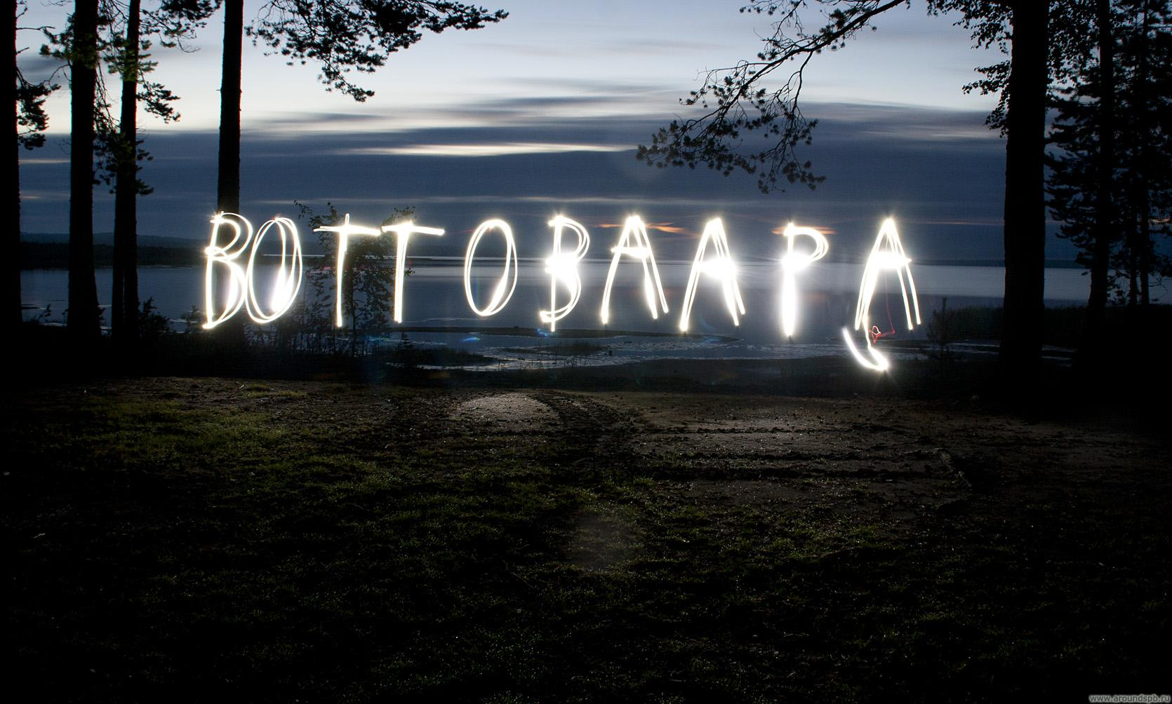 Светопись Воттоваара 2011
